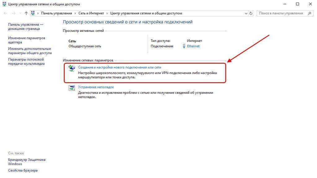 Как создать новое подключение сети в Windows 10