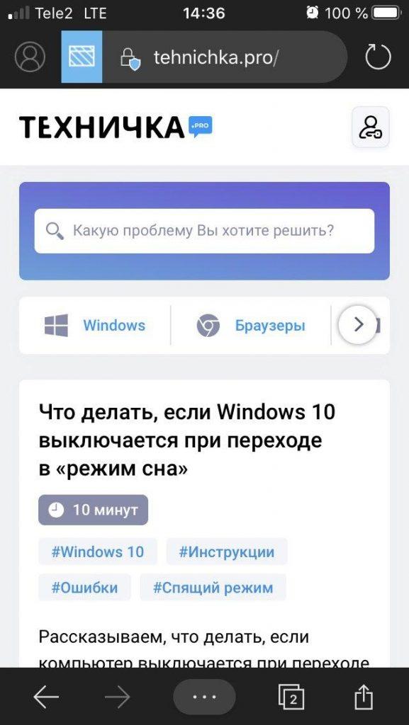 Сайт, открытый в Microsoft Edge
