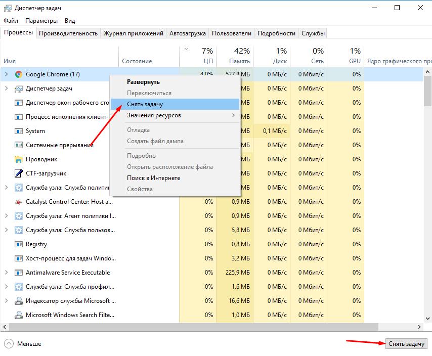 Закрытие браузера Google Chrome через «Диспетчер задач»