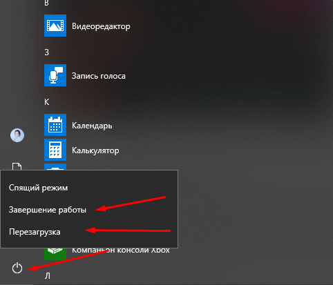 Как правильно перезагружать компьютер