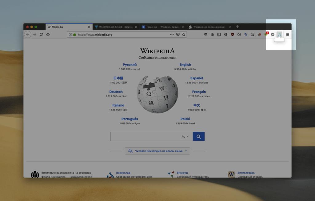 Измененная иконка расширения Tab Refresh в браузере Firefox