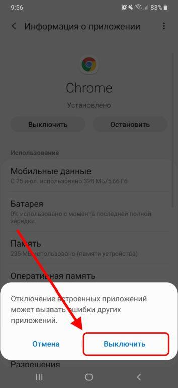 Как отключить Google Chrome