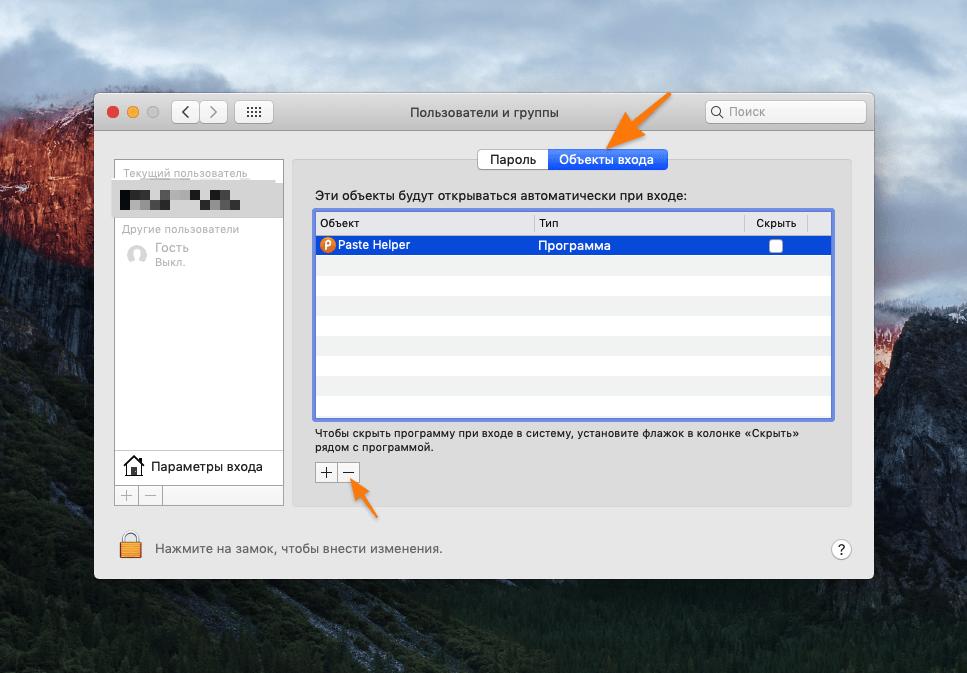 Список программ в автозапуске macOS