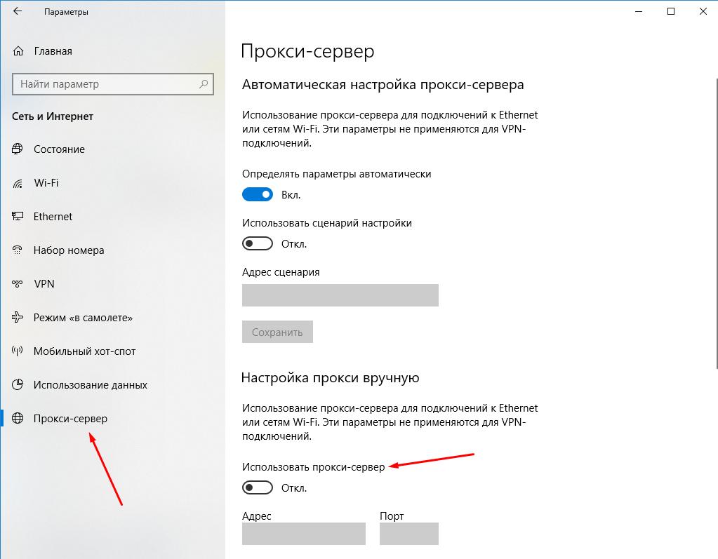 Как отключить прокси-сервер в Windows 10