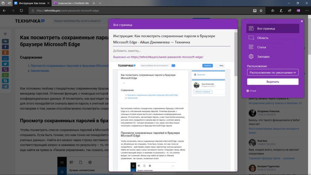 Расширение OneNote Web Clipper в действии