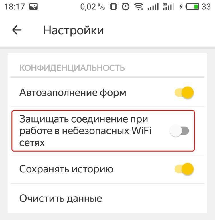 Раздел «Конфиденциальность в настройках мобильного Яндекс браузера