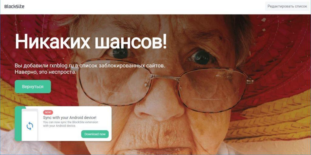 Блокирующая страница плагина block site