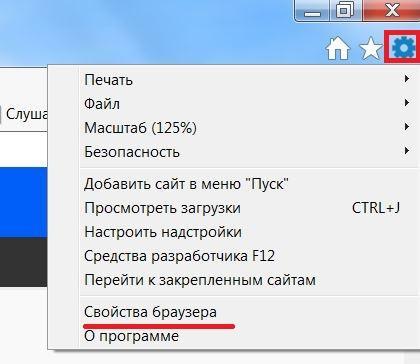 Переход к «Свойствам браузера» internet explorer