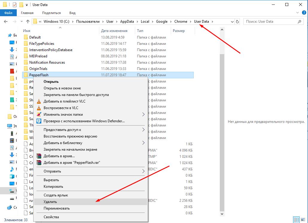 Как удалить данные плагина в папке AppData