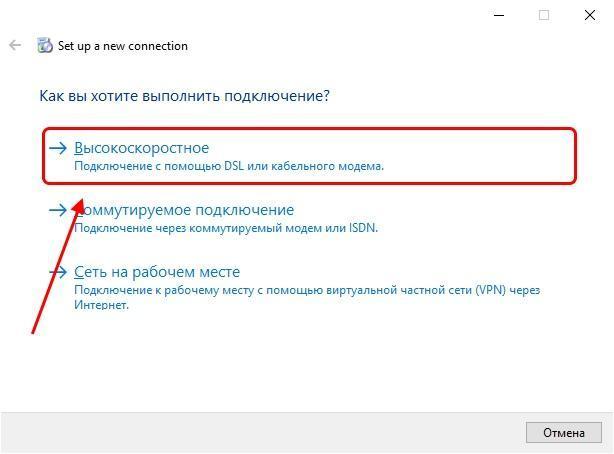 Как создать подключение сети в Windows 10