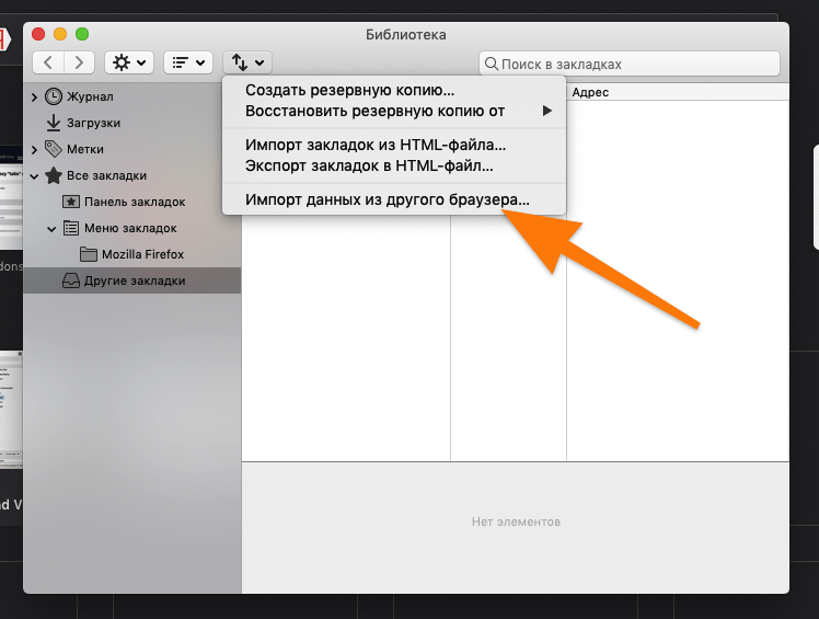 Диспетчер закладок в Firefox