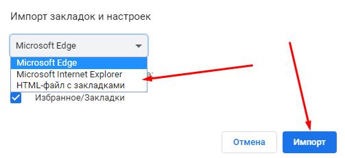 Импорт закладок с других браузеров и отдельного файла