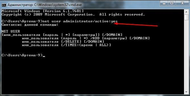 net user administrator / active: yes