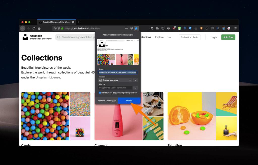 Интерфейс добавления закладки в Firefox