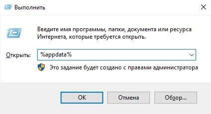 %appdata%