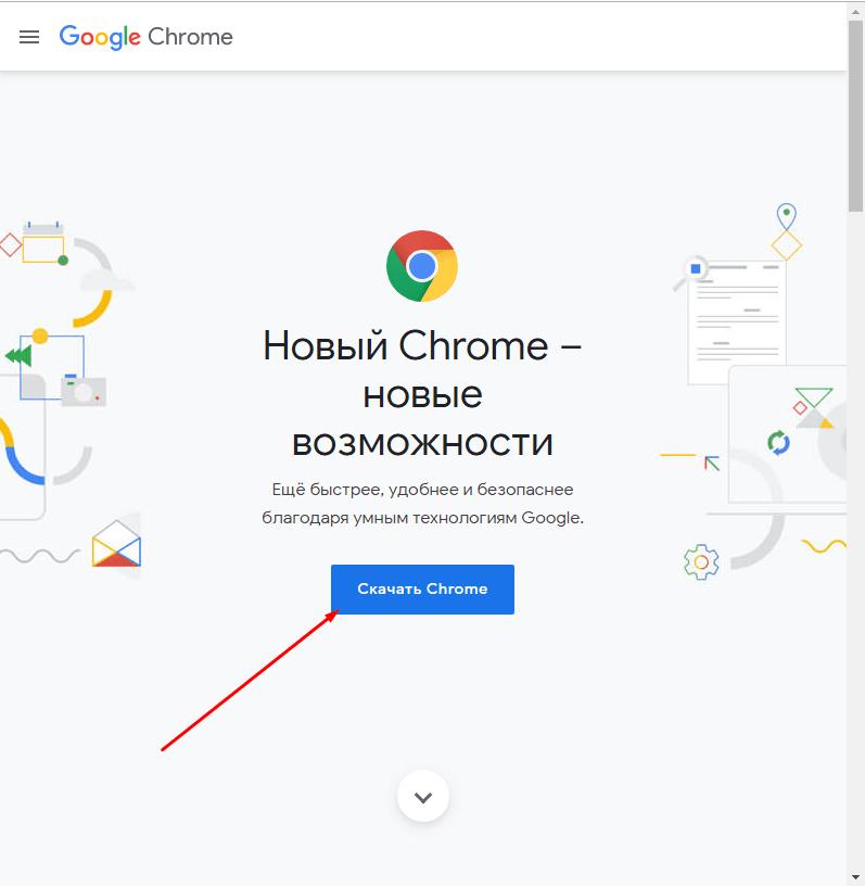 Переустановка браузера Google Chrome
