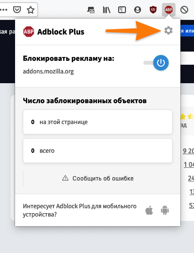 Интерфейс AdBlock Plus