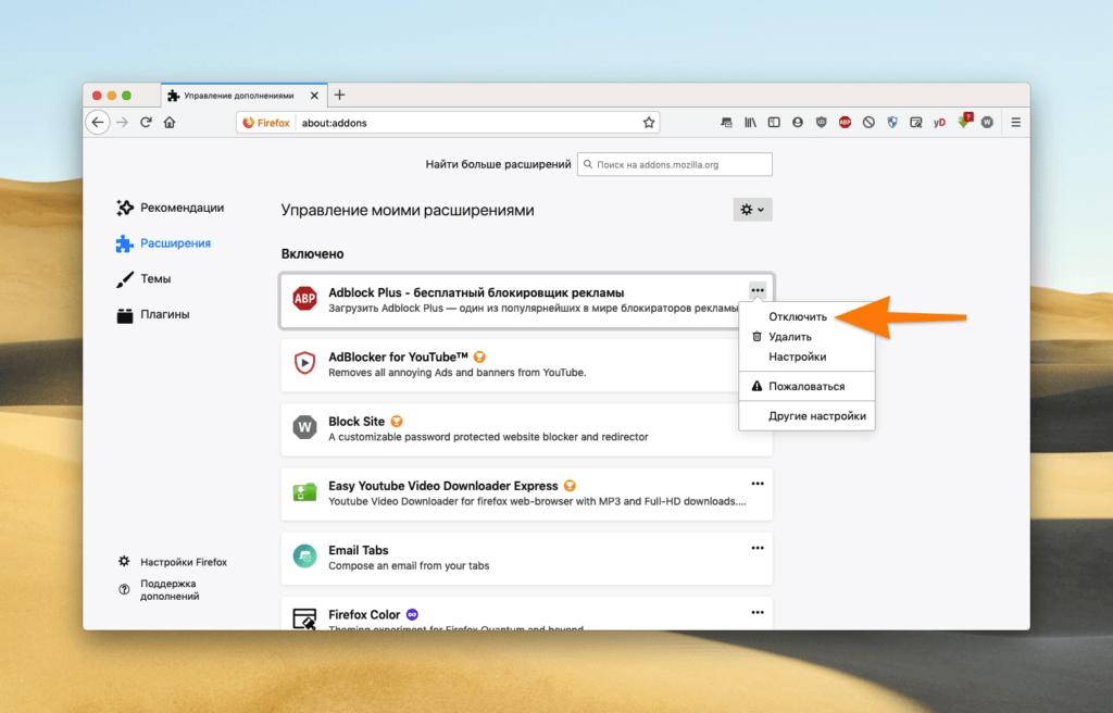 Список расширений в Firefox