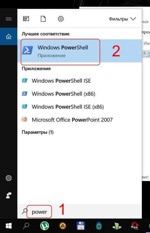 Windows PowerShell запустить от имени администратора
