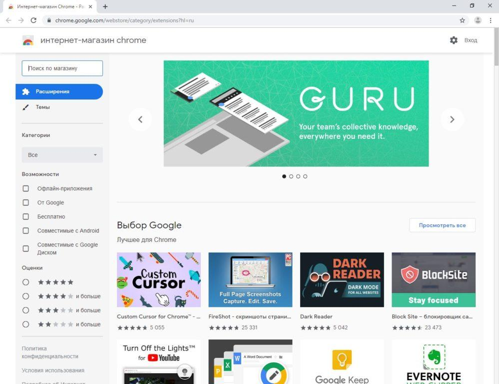 Магазин приложений для Google Chrome