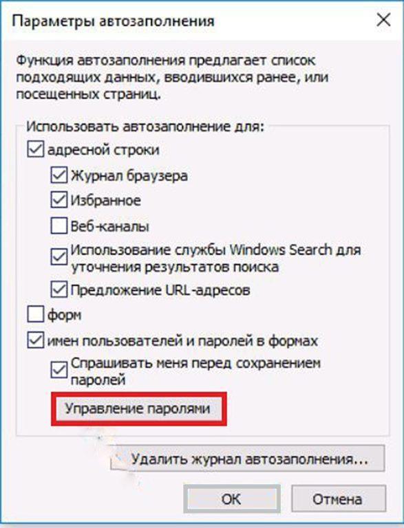 Вызов «Управления паролями» internet explorer