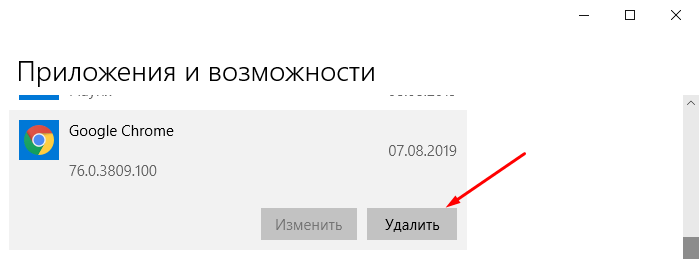Деинсталляция браузера Google Chrome с компьютера