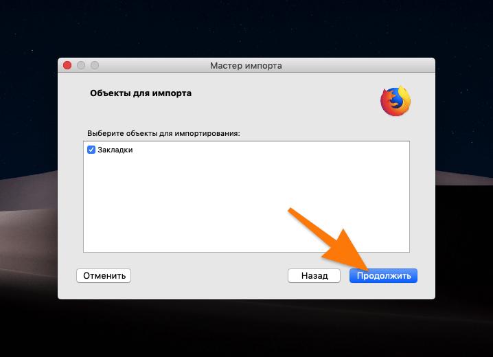 Окно импорта в Firefox