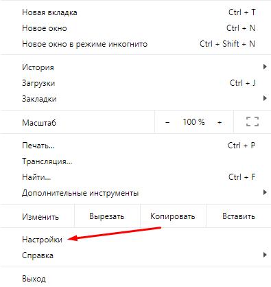 Как перейти к настройкам браузера Google Chrome