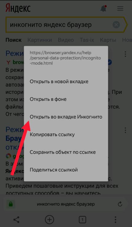 Вот так можно открыть ссылку в приватном окне мобильного приложения Яндекс Браузер
