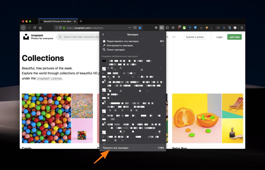 Интерфейс «Библиотеки» в Firefox