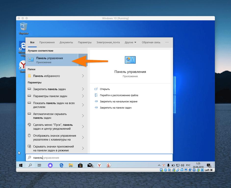 Результаты поиска по запросу «Панель» в Windows 10