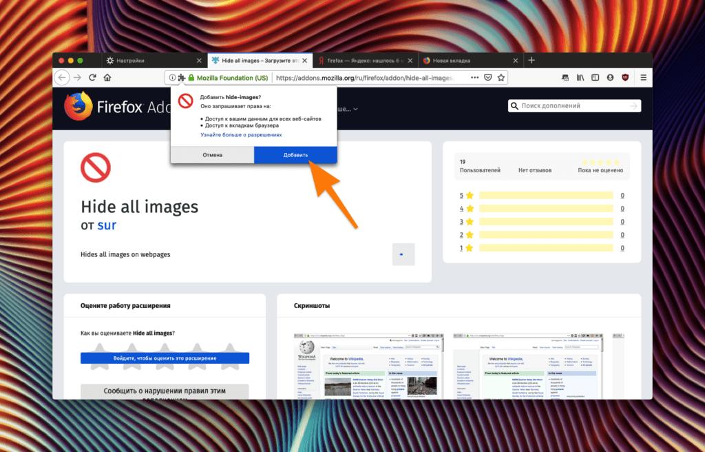 Окно подтверждения установки расширения в Firefox