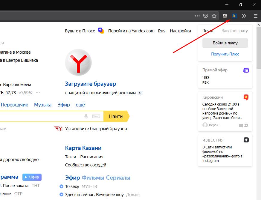 Где найти иконку расширения в браузере