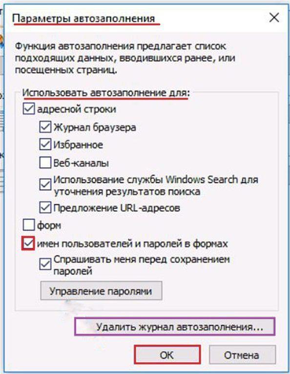 Запрет и/или удаление паролей в internet explorer