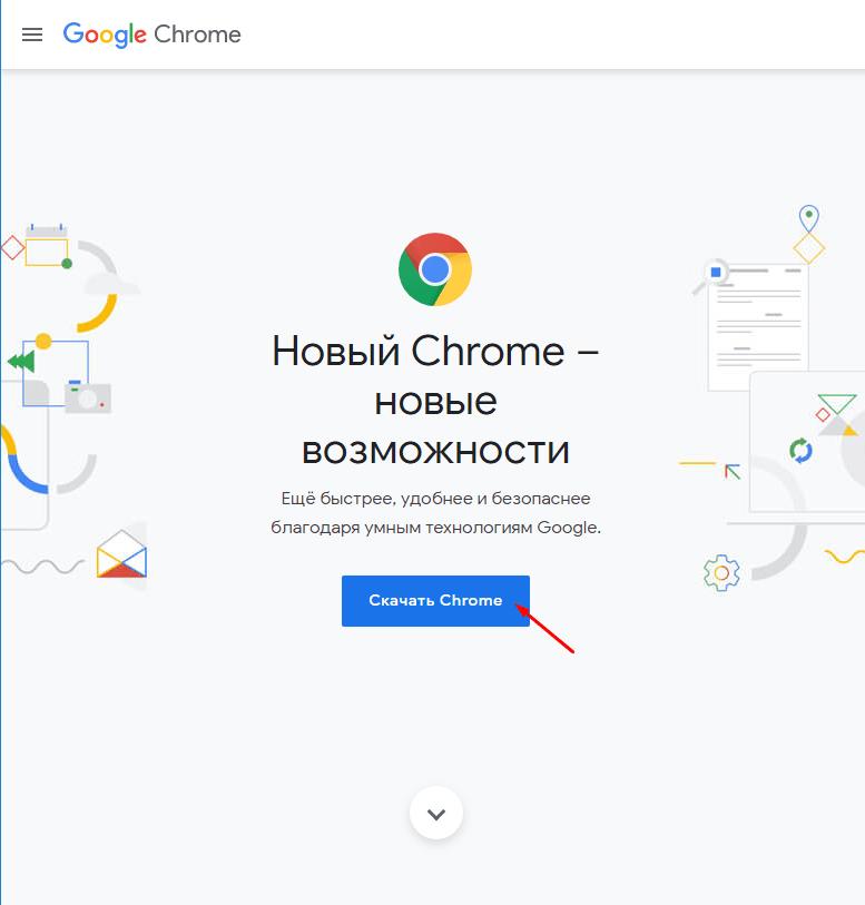 Как скачать установщик браузера Google Chrome