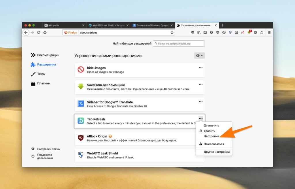 Контекстное меню настроек отдельного расширения в Firefox