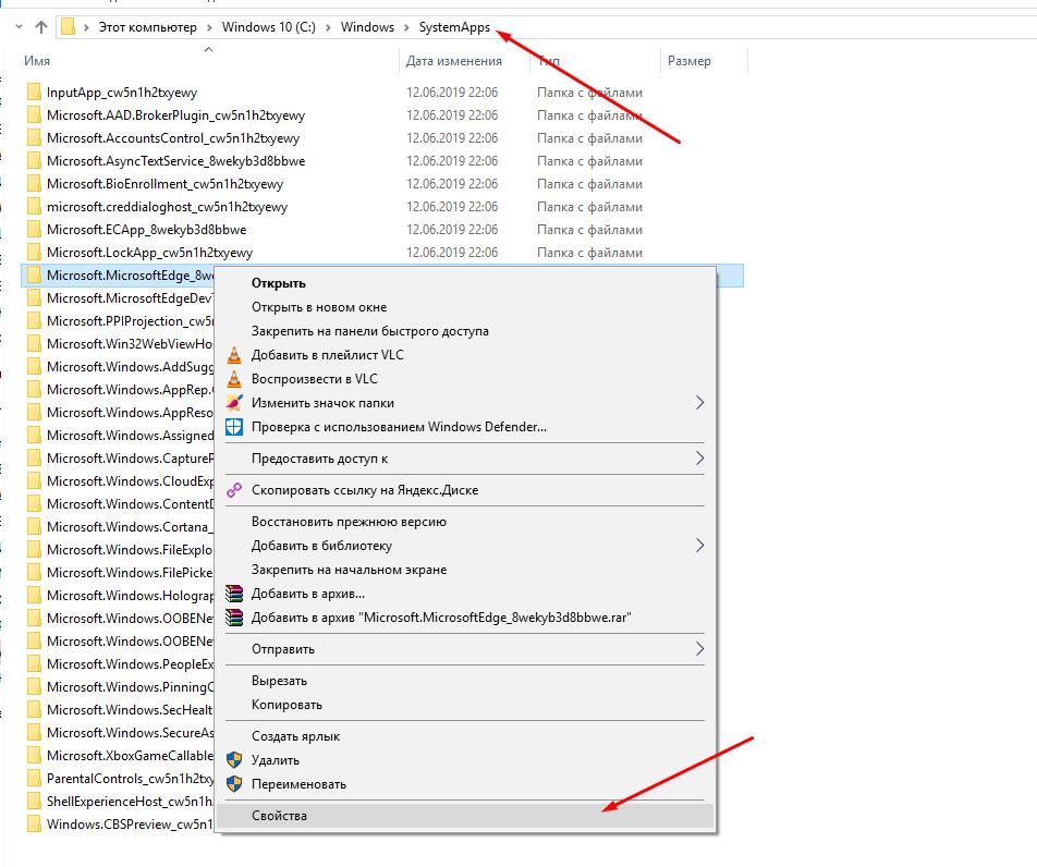 Как попасть в «Свойства» папки запуска браузера Edge