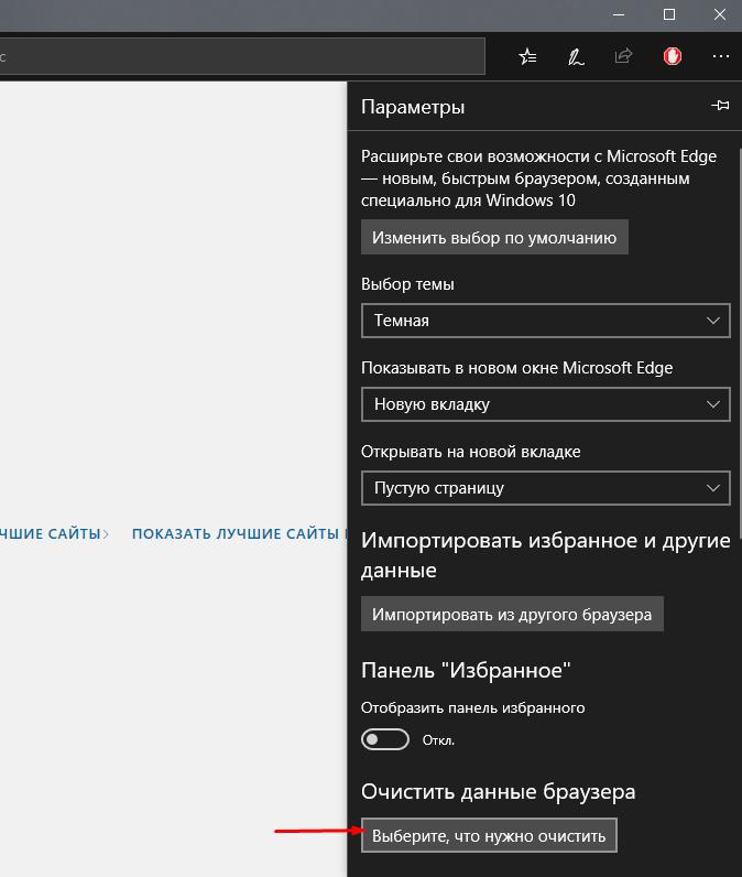 Очистка данных браузера Microsoft Edge