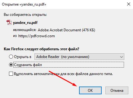 Сохранение готового файла на компьютере