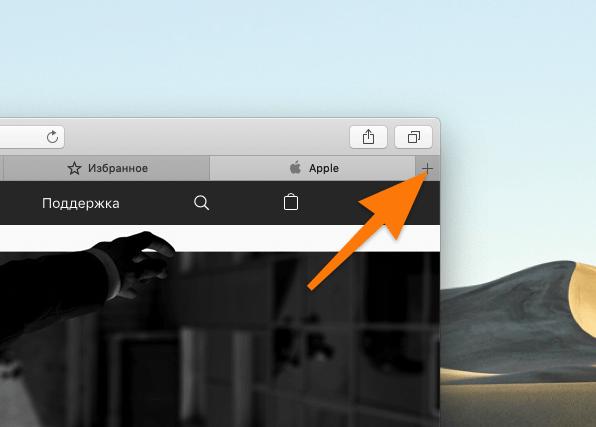 Кнопка создания новой вкладки в Safari