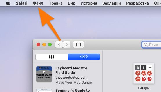 Панель инструментов macOS с элементами управления Safari
