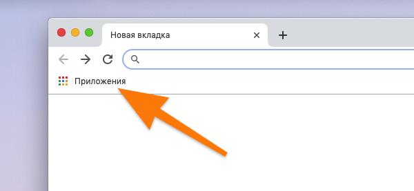 Панель закладок в браузере Chrome