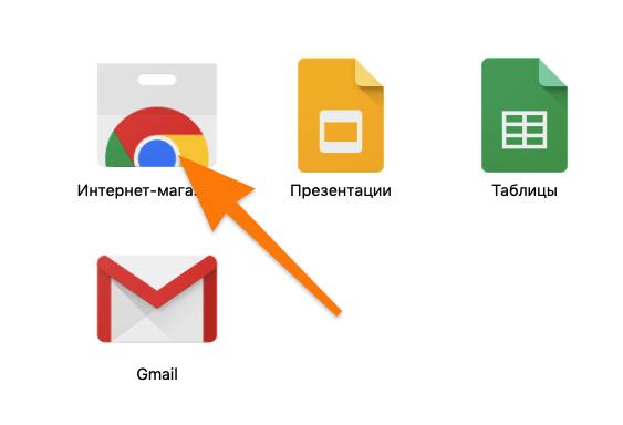 Приложения, установленные в Google Chrome