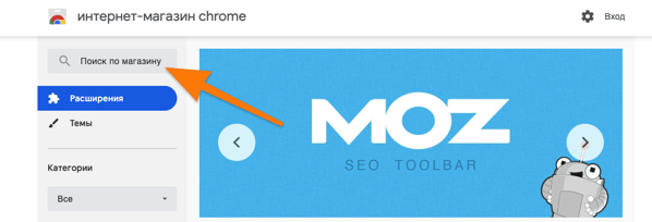 Интернет-магазин Chrome Store