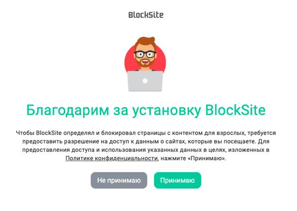 Настройка блокировки сайтов для взрослых в расширении Block Site