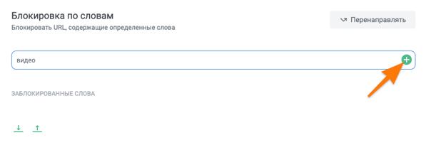 Пример добавления ключевых слов для блокировки в Block Site