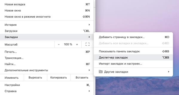 Список основных опций Google Chrome и меню «Закладки»