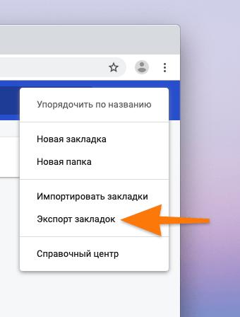 Контекстное меню управления закладками в диспетчере задач Google Chrome