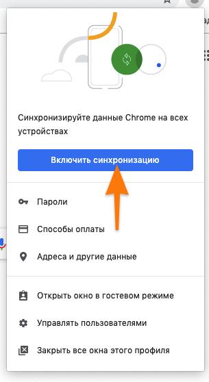 Основное меню браузера Google Chrome