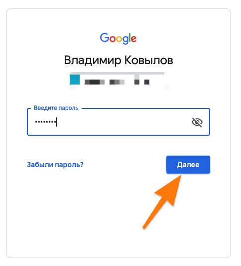 Окно ввода пароля для синхронизации данных в Google Chrome